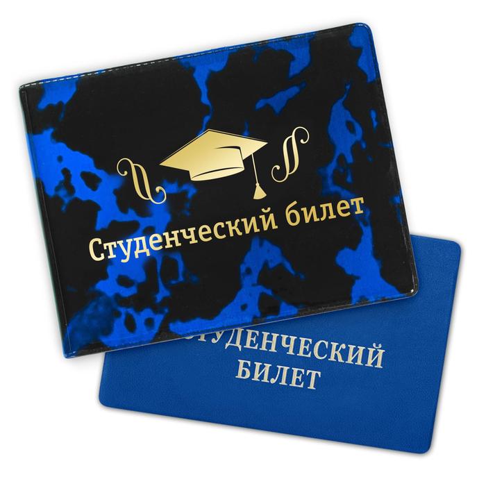 Обложка на студенческий
