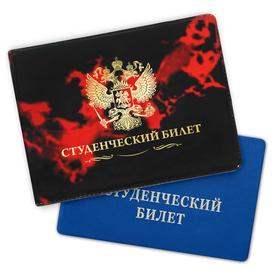 Обложка на студенческий 'Герб России' Ош