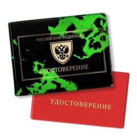 Обложка на удостоверение 'Герб России' Ош