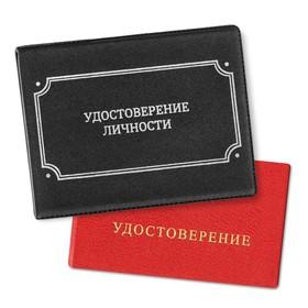 Обложка на удостоверение 'Удостоверение личности' Ош