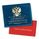 Обложка на удостоверение