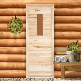 Дверь для бани со стеклом 'Прямое стекло', 170×80см, ПРОМО Ош
