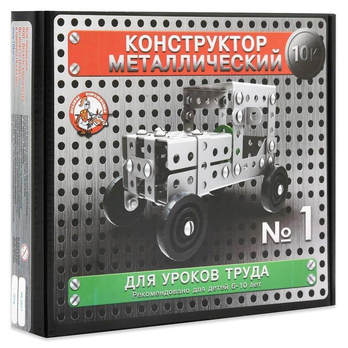 Конструктор металлический 10К для уроков труда 1, 130 деталей