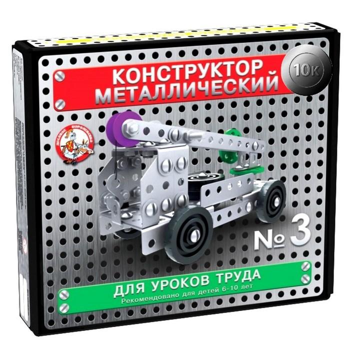 Конструктор металлический 10К для уроков труда 3, 146 деталей