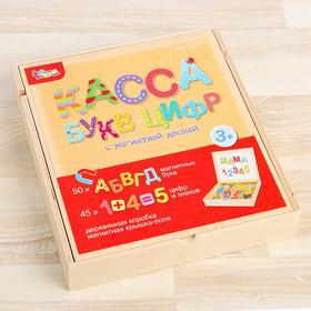 Касса букв и цифр с магнитной доской в деревянной коробке, 95 букв и цифр