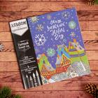 """Раскраска антистресс, альбом """"Уютный Новый год"""" 20 стр."""