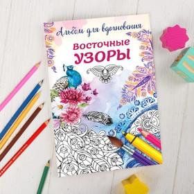 """Раскраска антистресс, альбом """"Восточные узоры"""" А6"""