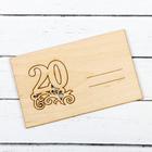 Открытка - сувенир для декора и росписи «Двадцать лет»