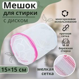 Мешок для стирки бюстгальтеров с диском Доляна, 15×15 см, мелкая сетка, цвет белый Ош