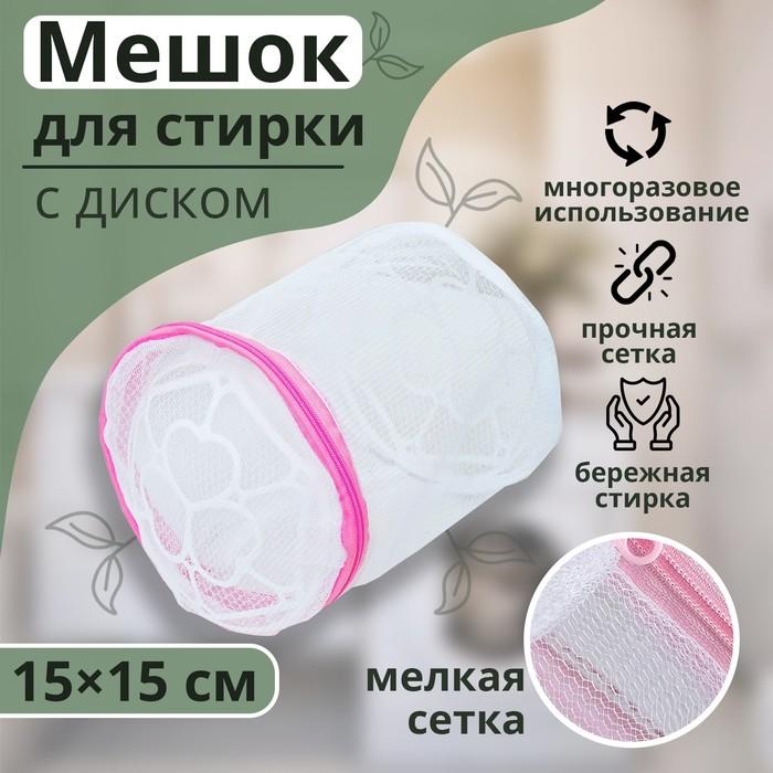 Мешок для стирки бюстгальтеров с диском, 15×15 см, мелкая сетка, цвет белый