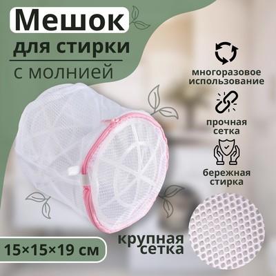 Мешок для стирки белья с диском Доляна, 15×15×19 см, крупная сетка, цвет белый - Фото 1