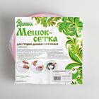 Мешок для стирки белья с диском Доляна, 15×15×19 см, крупная сетка, цвет белый - Фото 4