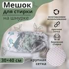 Мешок для стирки, крупная сетка 30×40 см
