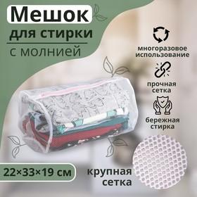 Мешок для стирки Доляна, 22×33×19 см, крупная сетка, цвет белый Ош