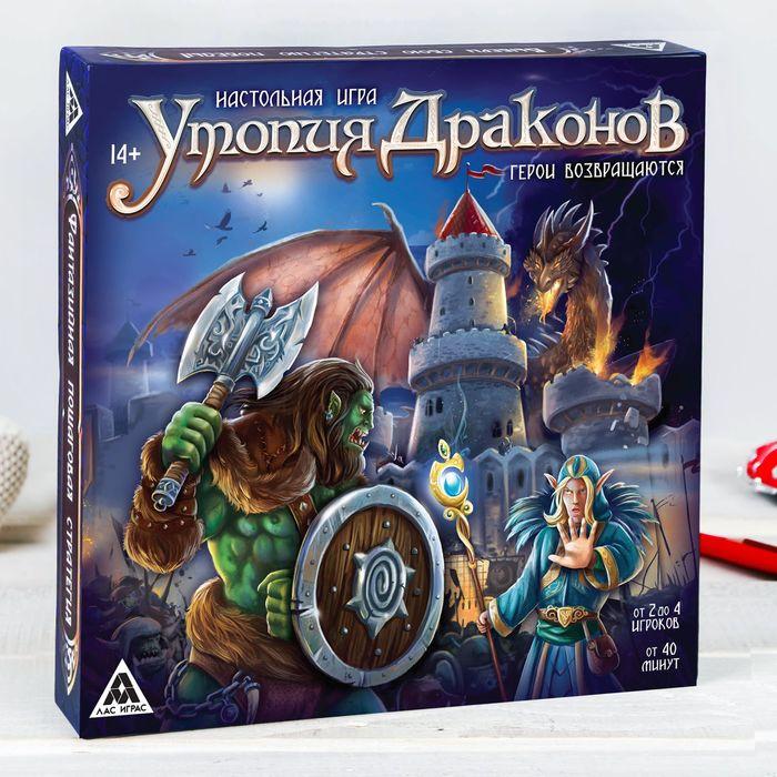 """Игра фантазийная пошаговая стратегия """"Утопия Драконов"""""""