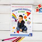Развивающая игра с многоразовыми наклейками «Развитие ребенка в 3 года»