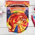 Настольная интерактивная игра «Пламя дракона»