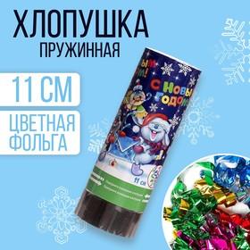 Хлопушка пружинная «С Новым годом!» зверята, конфетти, фольга-серпантин, 11см Ош
