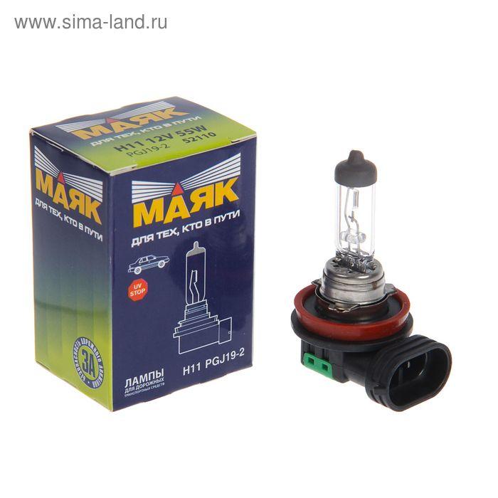 """Автолампа """"Маяк"""", H11, 12 В, 55 Вт (PGJ19-2)"""