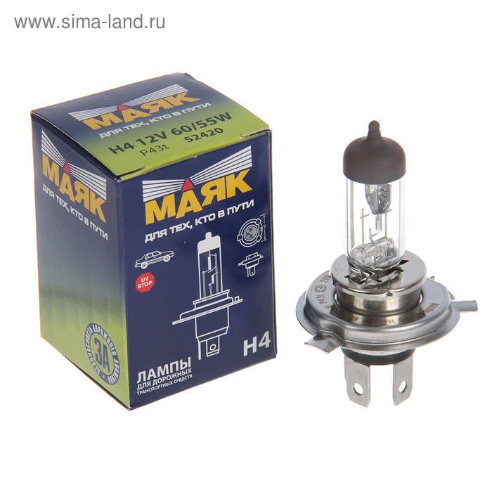 """Лампа автомобильная """"Маяк"""", H4, 12 В, 60/55 Вт (P43t), 52420"""