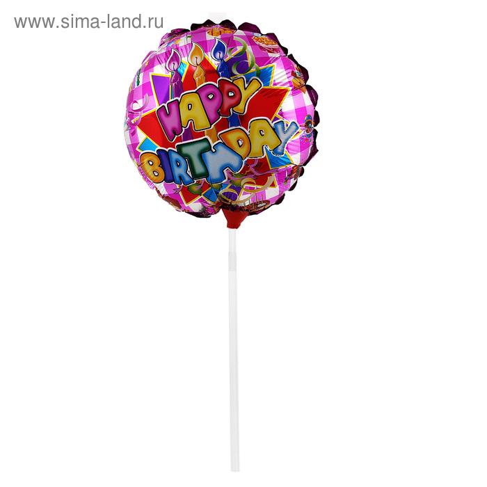 """Шар фольгированный 10"""" «С днём рождения», круг, с палочкой"""