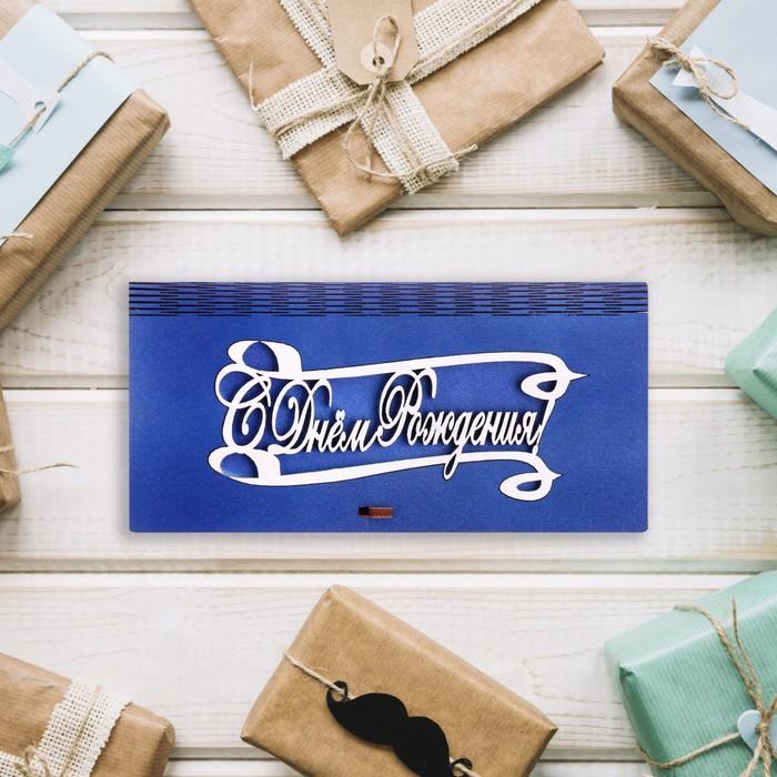 """Конверт деревянный """"С Днём Рождения!"""" голубой, ленты, 17 х 8,5 х 2 см"""