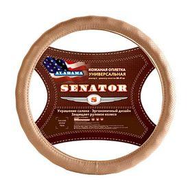 """Оплетка на руль кожаная Senator Alabama """"XL"""",d=42см,бежевый"""