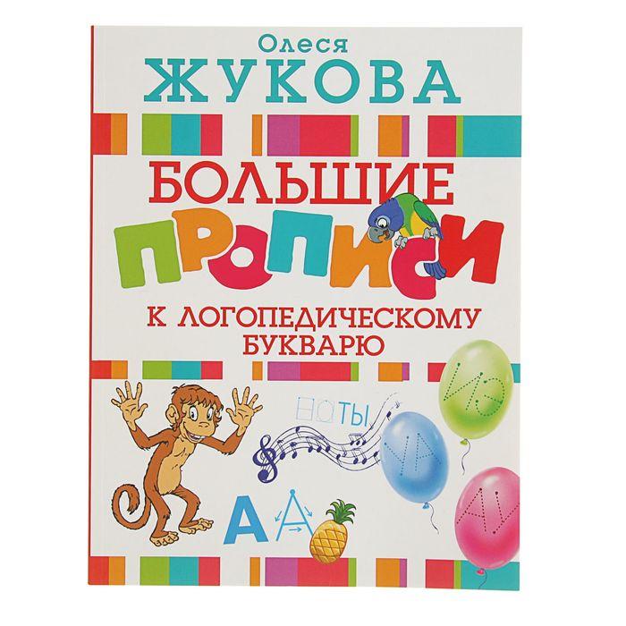«Большие прописи к логопедическому букварю», Жукова О. С.