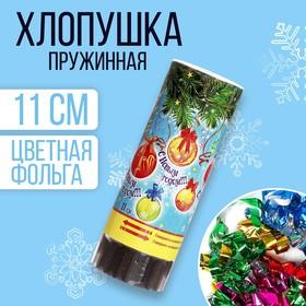 Хлопушка пружинная 'С Новым годом!', 11 см, конфетти + фольга серпантин Ош