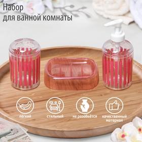 Набор аксессуаров для ванной комнаты «Полоски», 3 предмета (мыльница, дозатор для мыла, стакан) Ош