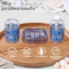 Набор аксессуаров для ванной комнаты, 3 предмета «Круги»