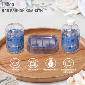 Набор аксессуаров для ванной комнаты, 3 предмета «Круги» Ош