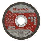 Круг отрезной по металлу MATRIX, 115 х 1,6 х 22 мм