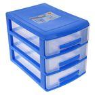 Мини-комод 3-х секционный, цвет тёмно-голубой/прозрачный