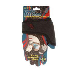 Скребок-дворник ZEBRA, на перчатку, для чистки визора шлема в дождь Ош