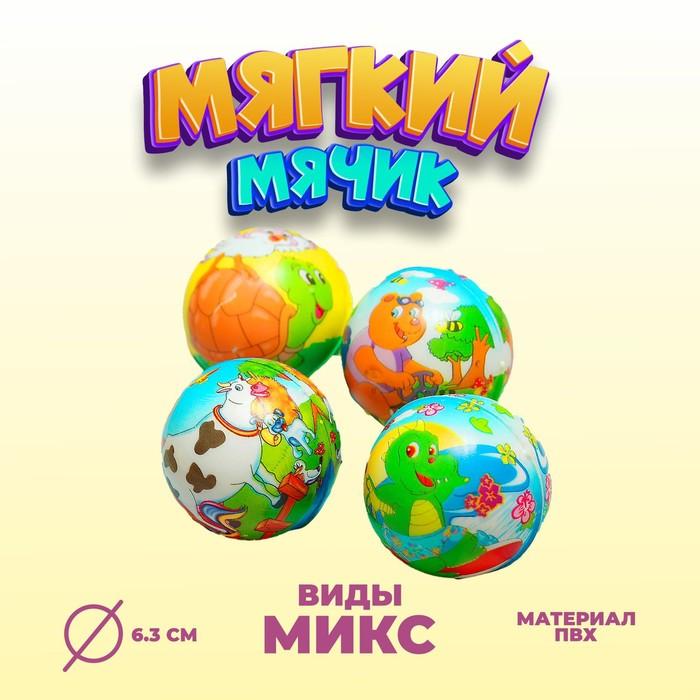 Мяч Птички, животные, мягкий, цвета МИКС