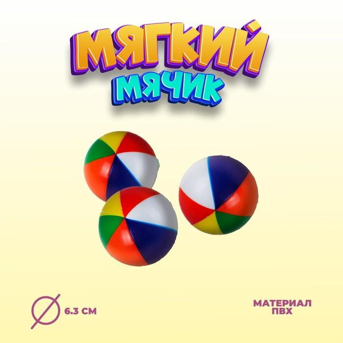 Мягкий мяч Цветной