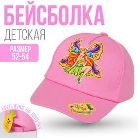Кепка детская для девочек «Фея-волшебница!», р-р 52-54, 3-7 лет, цвета МИКС
