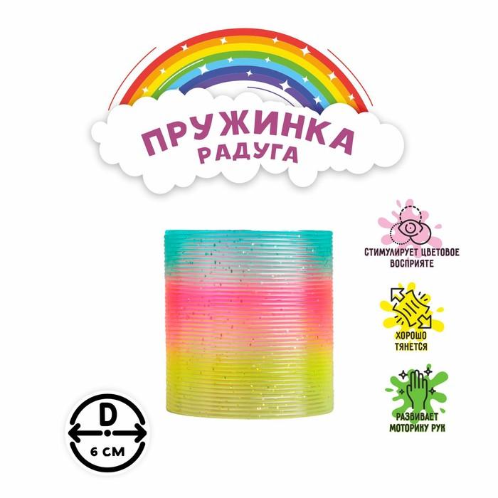 Пружинка-радуга Блеск, цвета МИКС