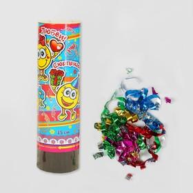 Хлопушка поворотная «Любви, сюрпризов, веселья!», смайл, конфетти, фольга, серпантин Ош