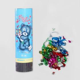 Хлопушка поворотная «Мишка с поздравлениями!», для тебя, конфетти, фольга, серпантин Ош