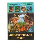 Энциклопедия «Доисторический мир»