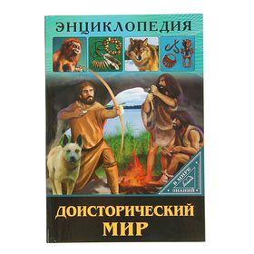 Энциклопедия «Доисторический мир» (2746039) - Купить по цене от 80.00 руб.  | Интернет магазин SIMA-LAND.RU
