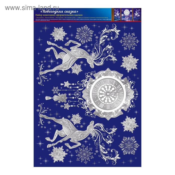 """Набор наклеек на окна """"Новогодняя сказка"""" часы, олени, 34 х 50 см"""