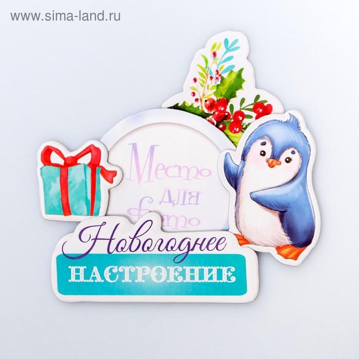 Магнит «Новогоднее настроение», набор для создания, 12 × 15 см
