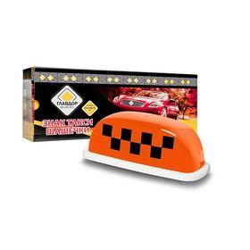 Знак 'ТАКСИ' 'Шашечки' 'ГЛАВДОР' с подсв., 4 магн., 25х10х12 см, оранжевый, 12В (мал) Ош