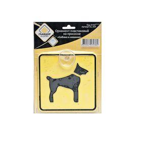 Орнамент пластиковый, на присоске 'ГЛАВДОР' 'Собака в машине' Ош