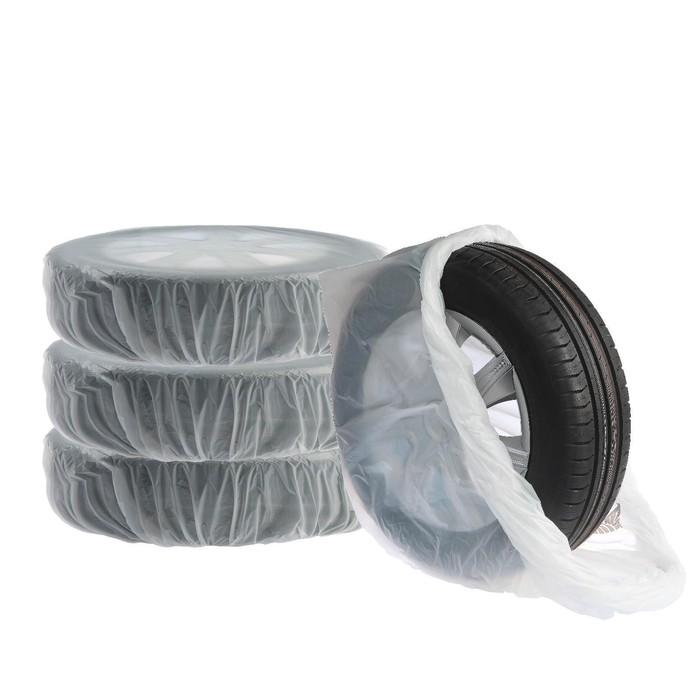 "Мешки для хранения колес ""ГЛАВДОР"", R12-R22 набор 4 шт"