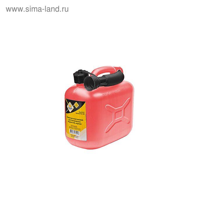 """Канистра пластиковая для технических жидкостей, красная 5 л """"ГЛАВДОР"""""""