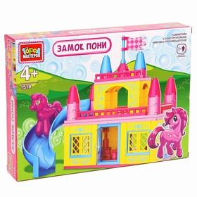 Конструктор «Замок пони» с фигуркой